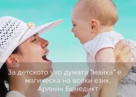 За майката и майчинството